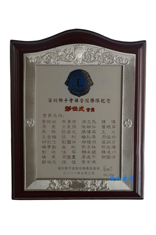 深圳狮子会会员证书