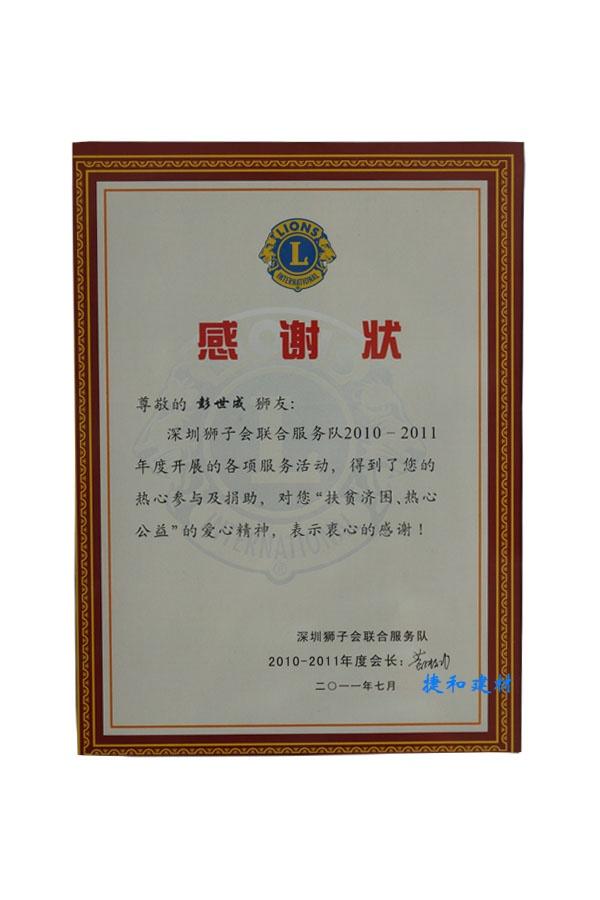 深圳狮子会赞助证书