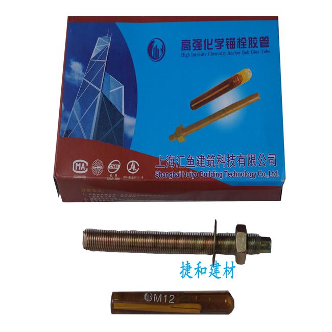 汇鱼化学锚栓/化学螺栓M12 M16